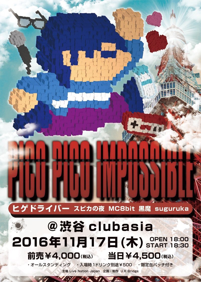 <strong>第一回Pico Pico: Impossibleの様子はこちら</strong>